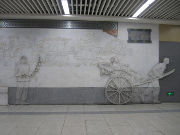 Bonus image - from a series of bas relief works in a Beijing subway station